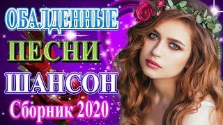 Вот сборник песни Новинка Шансон! 2020