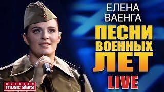 Песни военных лет ЕЛЕНА ВАЕНГА Русские военные песни
