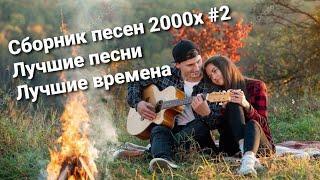 ТОПОВЫЕ ХИТЫ 2000х СБОРКА РУССКИХ ХИТОВ СТУДЕНЧЕСТВА ПОП РОК ХИТЫ НУЛЕВЫХ ОДНИ ИЗ ЛУЧШИХ ХИТОВ 3
