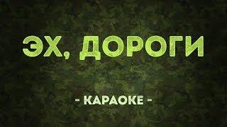Эх, дороги / Военные песни (Караоке)