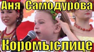 Песня Коромыслице Аня Самодурова русские народные песни для детей