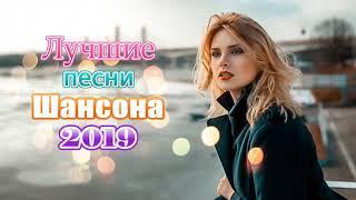 Шансон 2020 - Красивые песни шансона - Самые Душевные Русские Песни 2020