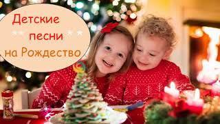 ДЕТСКИЕ ХРИСТИАНСКИЕ ПЕСНИ НА РОЖДЕСТВО/детские рождественские песни/песни на рождество  для детей