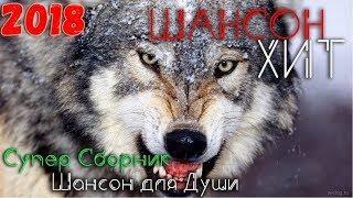 Волчий Шансон 2018 Отборные хиты для души Только настоящий шансон