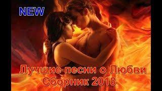 Лучшие песни о любви - Сборник 2018