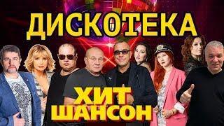 Дискотека ХИТ ШАНСОН Русские песни Русская музыка