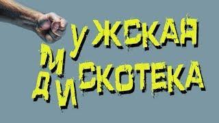 МУЖСКАЯ ДИСКОТЕКА В ОБРАБОТКЕ МИКС ИЗВЕСТНЫХ ПЕСЕН