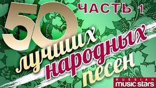 50 ЛУЧШИХ НАРОДНЫХ ПЕСЕН Песни Русские народные песни Онлайн