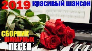 Красивый ШАНСОН в дорогу Супер сборник русского Шансона 2019