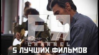 5 ЛУЧШИХ Мотивирующих Фильмов О Музыке Музыкантах!