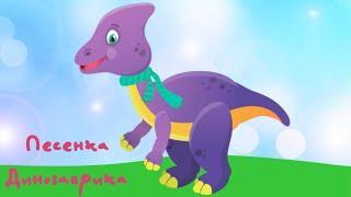 Песня Динозавра Современные детские песни