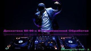 Дискотека 80 в современной обработке Ремиксы 80-90 Русские песни 80-90