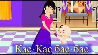 Кас-Кас! Бас-бас! Киргизские Детские Песни Muzбилим Балдар Ырлары
