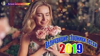 Величайшие сборники песен 2019/2020