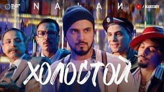Natan - Холостой (Премьера клипа, 2019) 16+