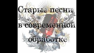 """Svyatoslav Lebedev """"Старые песни в современной обработке"""""""