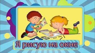 Детские песни Я рисую на окне Красивое видео поздравление с днем защиты детей 1 июня.