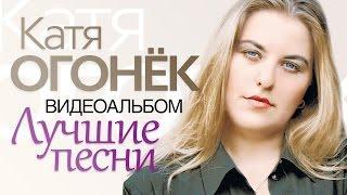 Катя ОГОНЁК - ЛУЧШИЕ ПЕСНИ [ВИДЕОАЛЬБОМ]