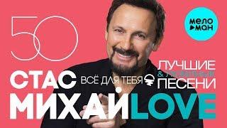 СТАС МИХАЙЛОВ 50 лучших и любимых песен Сборник (2019) Песни Музыка Русские песни