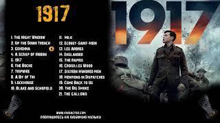 1917 фильм музыка OST Все саундтреки из фильма Джордж Чепмен Эндрю Скотт Бенедикт Камбербэтч
