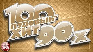 100 ПУДОВЫЙ ХИТ 90-Х САМЫЕ ПОПУЛЯРНЫЕ И ЛЕГЕНДАРНЫЕ ПЕСНИ 90-Х САМЫЕ ЛЮБИМЫЕ ХИТЫ