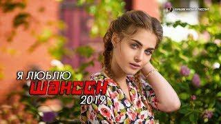 Шансон песни сборник в дорогу Зажигательные песни Октябрь 2019