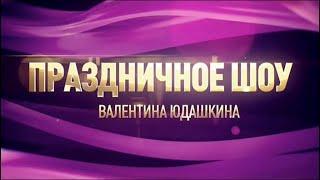 Праздничное шоу Валентина Юдашкина. 8 марта 2019