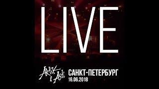 "Artik & Asti Концерт ""Номер 1"" LIVE в А2 Green Concert Санкт-Петербург 16.08.18"