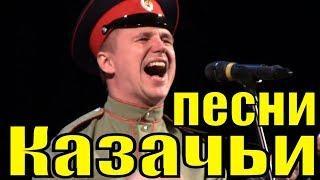 Казачьи песни казаков русские народные Фестиваль армейской песни