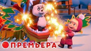 Маша и Медведь - Премьера Опять Новый Год! Про Китай