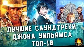ТОП-10 ЛУЧШИЕ САУНДТРЕКИ ДЖОНА УИЛЬЯМСА