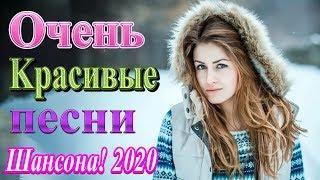 Шансона! 2020❀Вот это Сборник Очень Красивые Популярные Песни года 2020 ❀ сборник Песни Новинка 2020