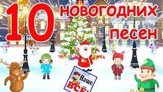 10 новогодних и рождественских песен. Видео для детей. Наше всё!