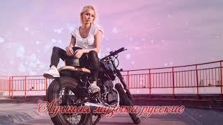 Шансон! 2018 - Новинка Очень русские песни 2018 - лучшее песни 2018 - Послушайте!!!