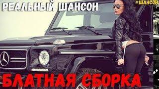 БЛАТНАЯ СБОРКА Лучшие клипы Русского Шансона Слушать онлайн