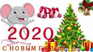 Лучшая новогодняя песня! СЧАСТЛИВЫЙ 2020! Пять золотых мышей