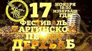 КОНЦЕРТ 2019 Новый даргинский концерт Лучшие даргинские песни от самых любимых исполнителей