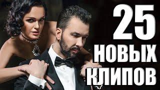 25 НОВЫХ ЛУЧШИХ КЛИПОВ Февраль 2020 Самые горячие видео Главные хиты страны