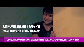 """Саундтреки филми """"Ман шахиди ишки покам"""" аз Сирочиддин Гафури 2018"""
