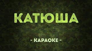 Катюша Военные песни (Караоке)
