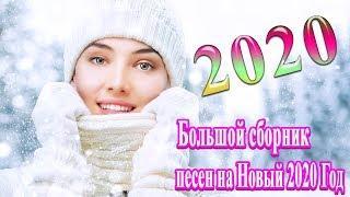 Вот это Большой сборник песен на Новый 2020 год Новогодний праздничный концерт 2020 Послушайте!
