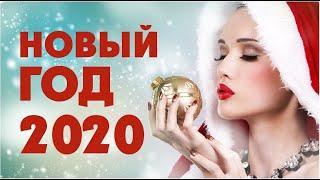 Новогодний сборник песен 2020 / Royals band /  Новый год