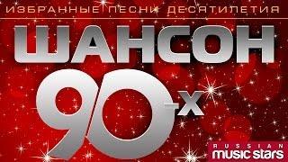 ШАНСОН 90-х Избранные песни десятилетия CHANSON 90