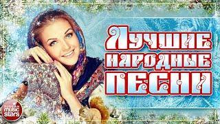 ЛУЧШИЕ НАРОДНЫЕ ПЕСНИ НАСТОЯЩИЕ РУССКИЕ ХИТЫ