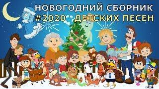 НОВОГОДНИЙ СБОРНИК ДЕТСКИХ ПЕСЕН #2020 Татьяна Бокова