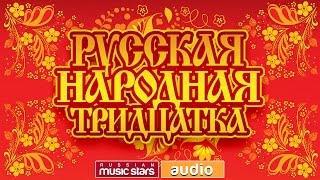 РУССКАЯ НАРОДНАЯ ТРИДЦАТКА Песни Видео Музыка Народные Русские народные песни