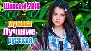 Русский Шансон Лучшие Песни 2018 и 2019 Сборник великолепные треки