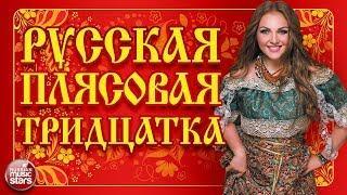 РУССКАЯ ПЛЯСОВАЯ ТРИДЦАТКА Песни Народные песни Лучшие песни