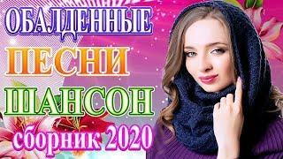 Вот песни Нереально красивый Шансон! года 2020