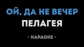 Пелагея - Ой, да не вечер (Караоке)